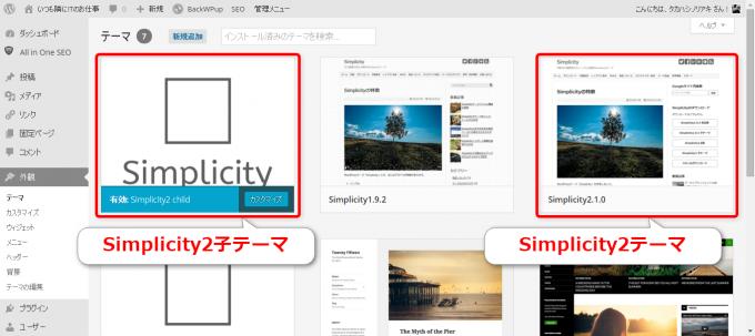 Simplicity2のテーマをインストール