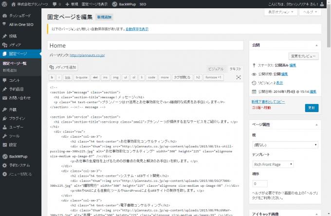 企業サイトのトップページのWordPressソース