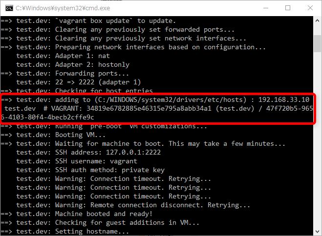 プラグインvagrant-hostsupdater