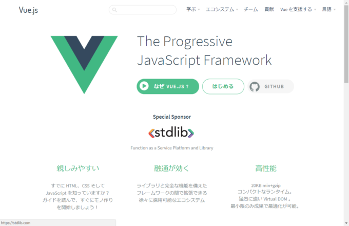Vue.jsの公式ドキュメント