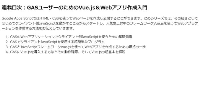 Vue.jsのv-forディレクティブを使ってGASのWebページを表示