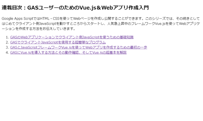 GASとVue.jsで作成したいWebページ