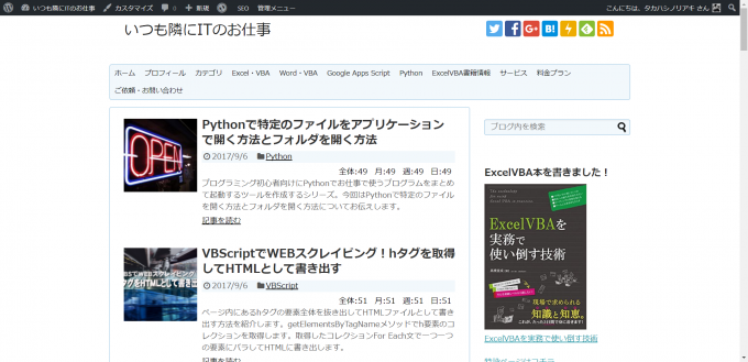 Pythonのwebbrowser.open関数で開いたWebページ