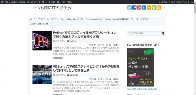 Pythonのwebbrowser.open関数で開いたWebページ