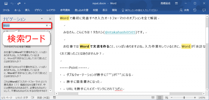 Wordの検索