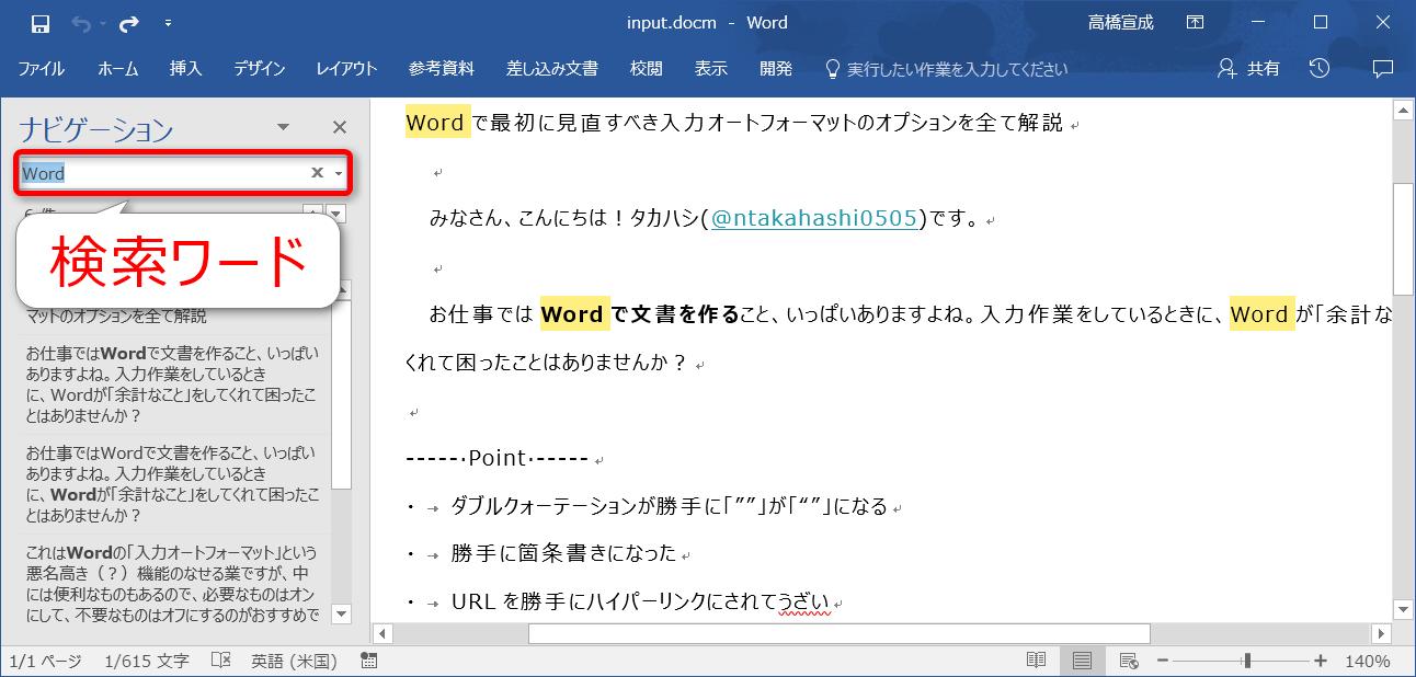 word vbaで文字列を検索するfindオブジェクトを使った最も基本のプログラム