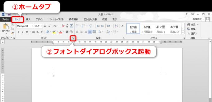 Wordのフォントダイアログを表示
