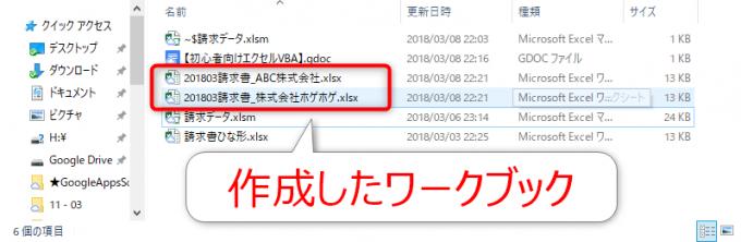 エクセルVBAで別名保存したワークブック