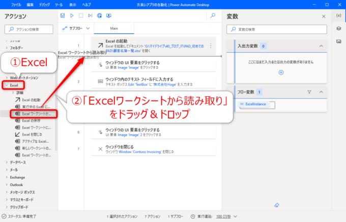 アクション「Excelワークシートから読み取り」を追加