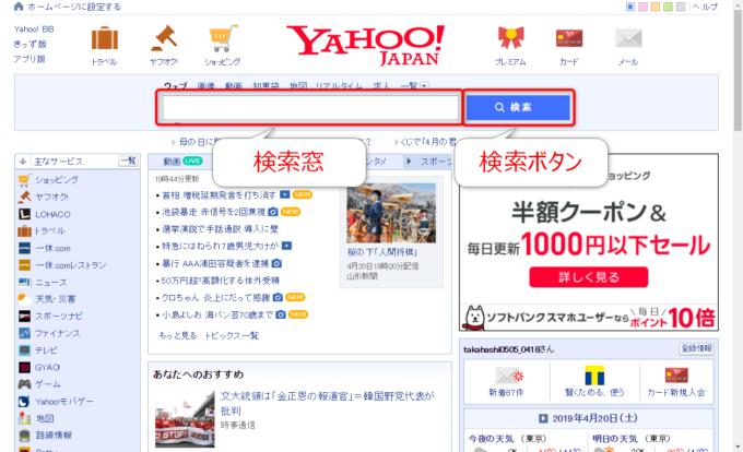 Yahoo!JAPANの検索窓と検索ボタン