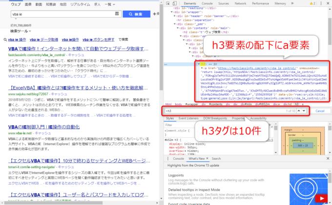 デベロッパーツールでYahoo検索結果ページを調べる
