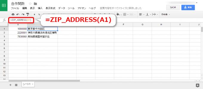 郵便番号から住所を求めるスプレッドシート関数