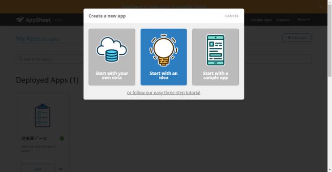 AppSheetの3つのアプリの作り方