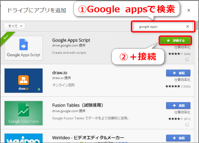 Google Apps Scriptを検索して接続