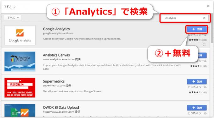 Googleスプレッドシートでアナリティクスアドオンを取得