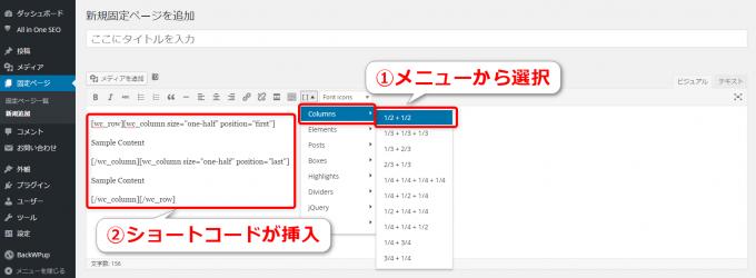 WP Canvas - Shortcodesでショートコードを挿入