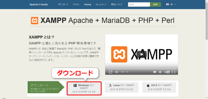 Windows版XAMPPをダウンロード