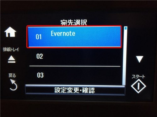 EPSON977A3でスキャン保存先をEvernoteに