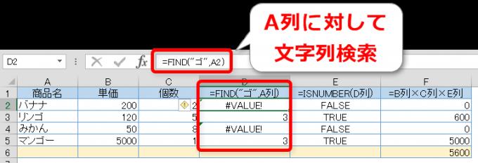 SUMPRODUCT関数にFIND関数を使う