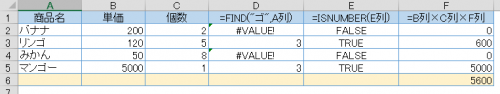 FIND関数とISNUMBER関数