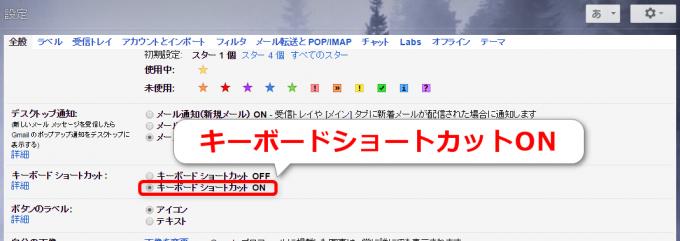 Gmailの設定からショートカットキーをON
