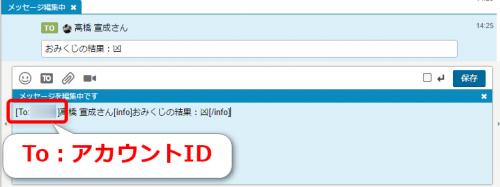 チャットワークのメッセージ編集でアカウントIDを取得