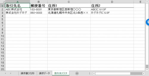 エクセルVBAで取引先情報を請求書に記載する