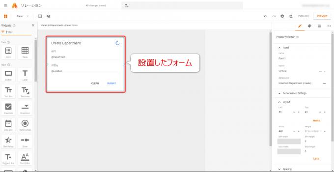 App Makerでページに部門リスト用の入力フォームを設置する