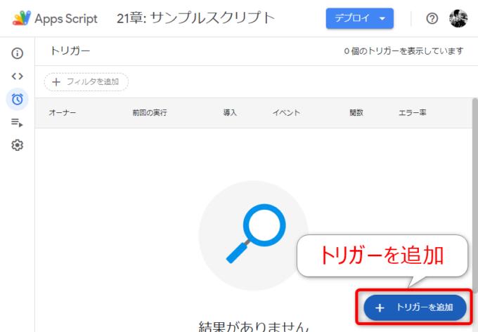 新IDEでトリガーを追加