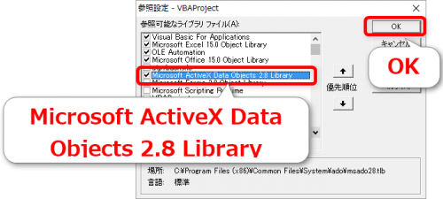 VBEでADODBライブラリを追加