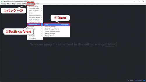 Atomで設定画面を開く