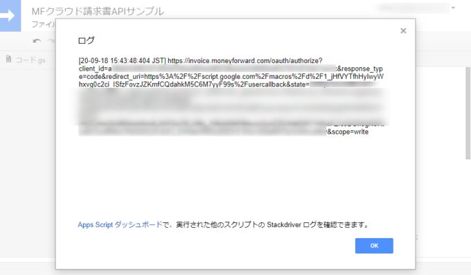 認証用URLをログ出力