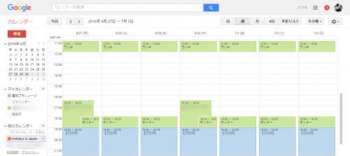 Googleカレンダーに定期の予定を入れる