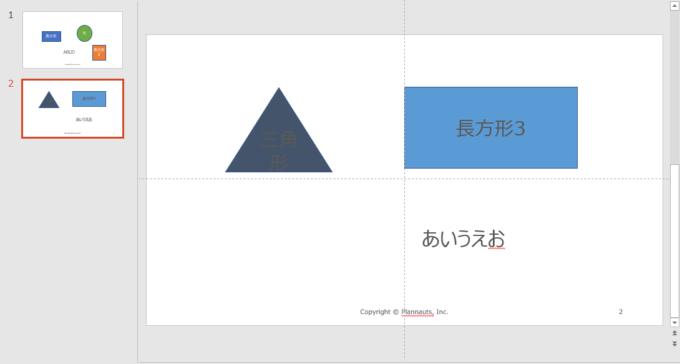 PowerPoint VBAで選択しているスライドのフォントを変更