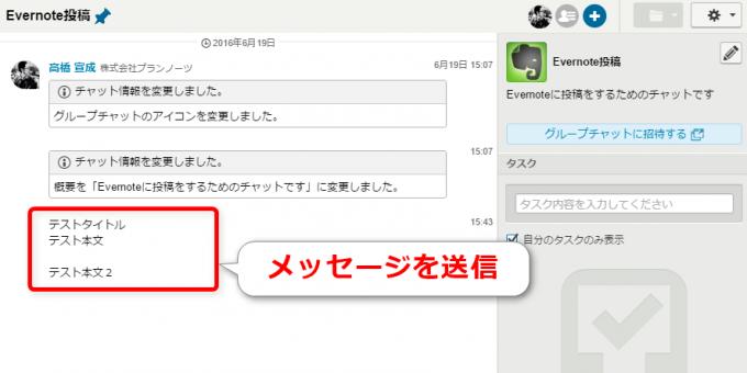 チャットワークでEvernoteに投稿する内容をメッセージ送信