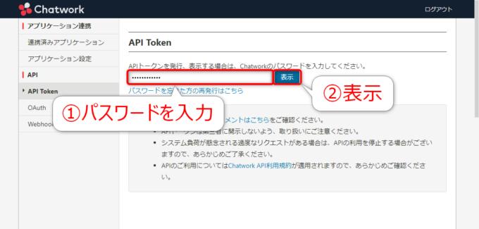 Chatwork APIトークンを表示