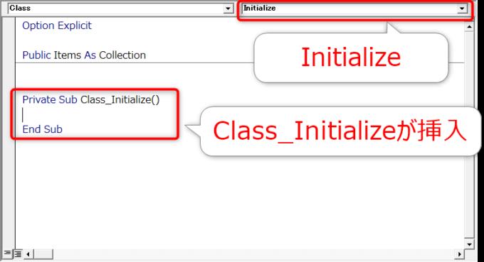 クラスモジュールにClass_Initializeが挿入される