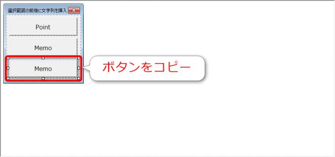 Word VBAでコマンドボタンをコピー