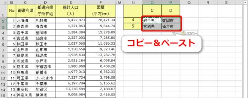 数式をコピー&ペースト=C4