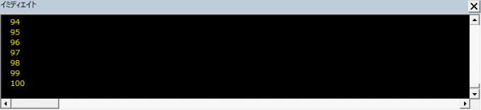 エクセルVBAでたくさんDebug.Printする