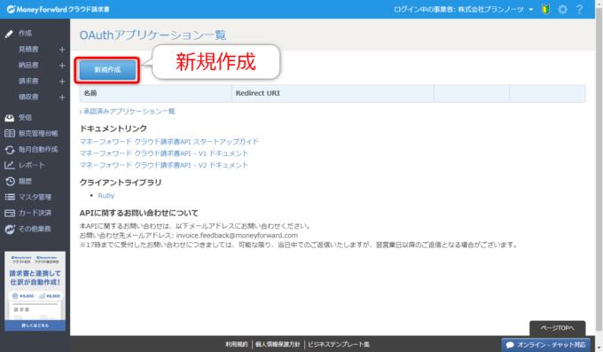 マネーフォワードクラウド請求書APIのアプリケーション新規作成