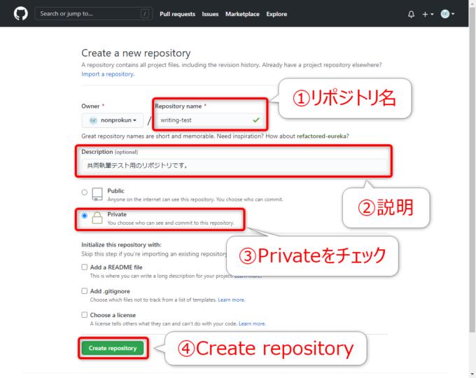GitHubでリモートリポジトリを作成する