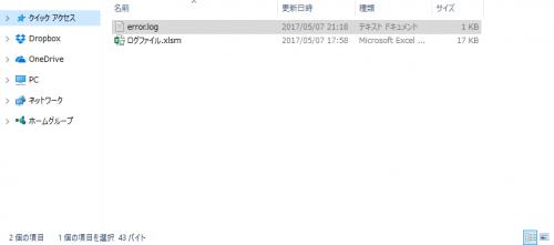 エクセルVBAでログファイルを新規作成