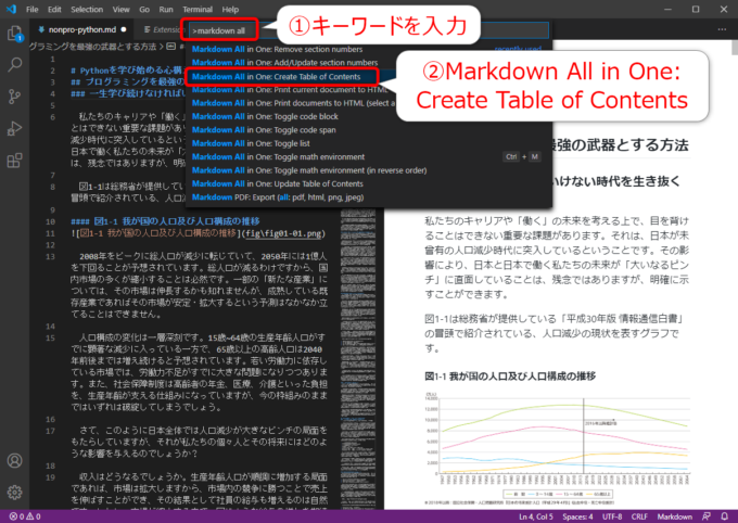 Markdown All in Oneで目次を作成する