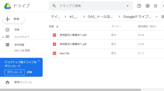 GASのcreateFileメソッドでPDFファイルをコピー