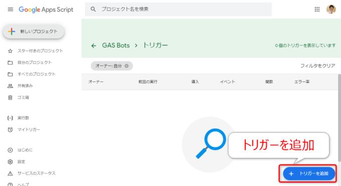 Apps Scriptダッシュボードのトリガー画面