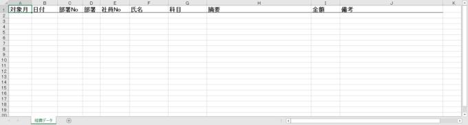 経費データフォーマット
