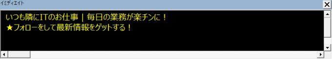 エクセルVBAで生成したHTMLドキュメントの内容を出力