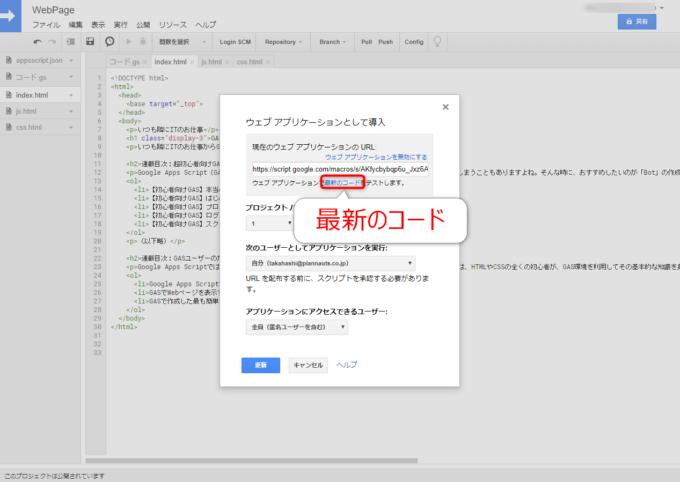 GASでHTMLファイルを更新して最新のコードをテストする