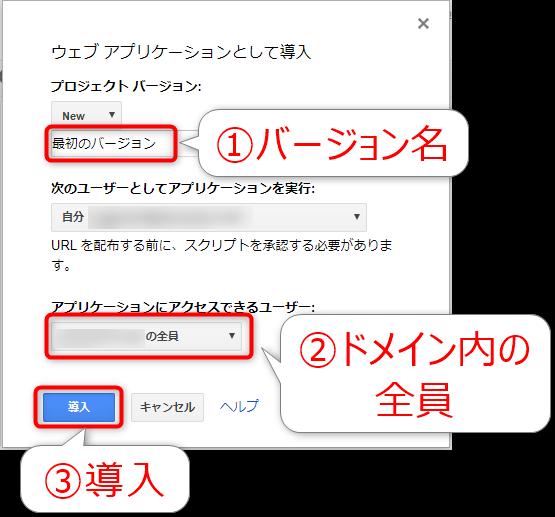 「ウェブアプリケーションとして導入」ダイアログ